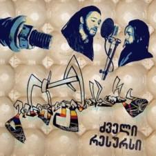 Dzveli Resursi – Gonivruli Modzraoba (2012)