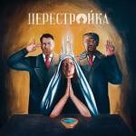 Apathy & O.C. – Perestroika (2017)