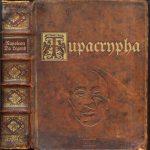 Napoleon Da Legend – Tupacrypha (2017)